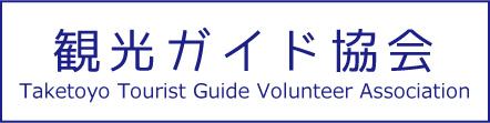 武豊町観光ガイドボランティア